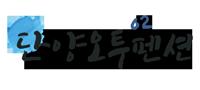 단양오투(O2)펜션 Logo